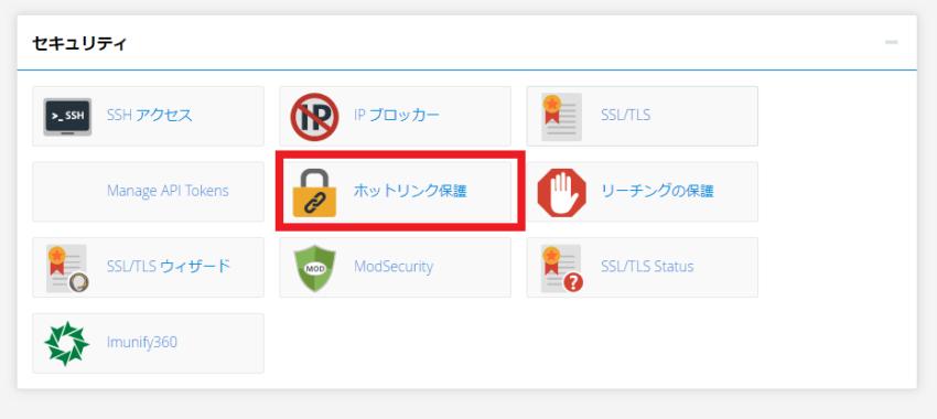 【WordPress】直リンク(画像のURL挿入や直接ダウンロード)を防ぐ方法(カラフルボックスサーバー編)