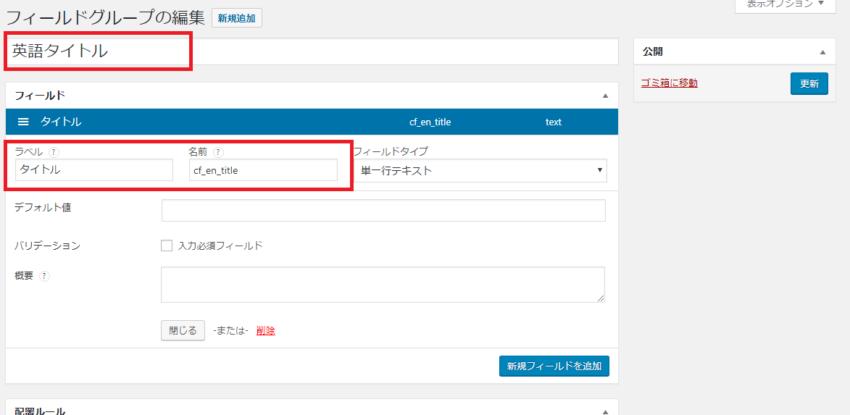 【ha-Basic】テーマでタイトル上に英語のタイトルを表示させる方法の画像|Knowledge Base
