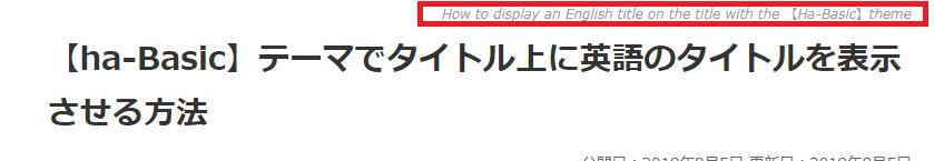 【ha-Basic】テーマでタイトル上に英語のタイトルを表示させる方法