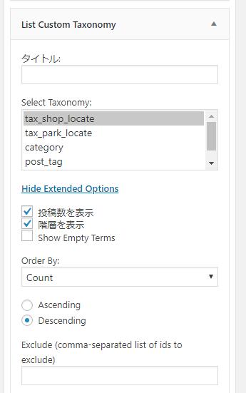 カスタムタクソノミーの一覧をウィジェット表示するプラグイン「List Custom Taxonomy Widget」