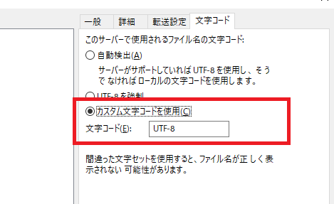 FTP転送クライアント「Filezilla」でダウン/アップロードに失敗するファイルがあるときは