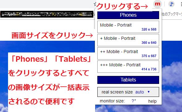 パソコンからモバイル表示の確認ができるGoogle Chrome拡張機能「mobile browser emulator」