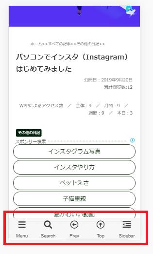【ha-Basic】テーマのモバイル表示画面下部に追従型メニューコンテンツを設置する方法