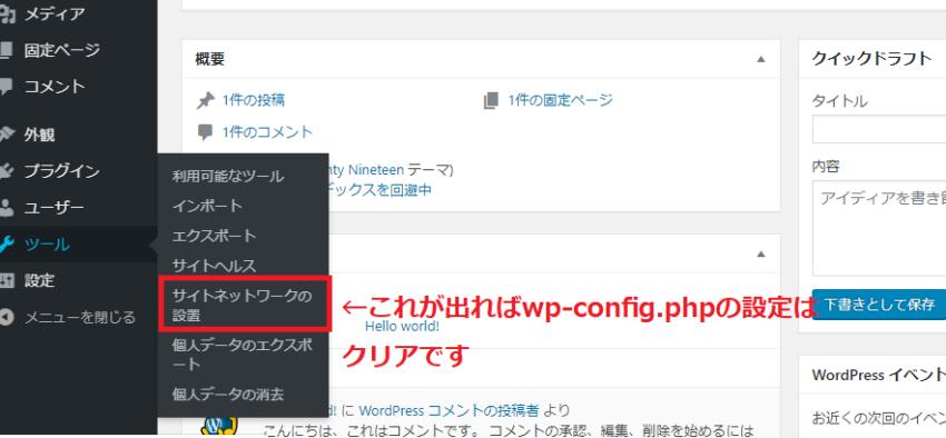 【WordPress】マルチサイトを作ってみた ~~マルチサイトって使い勝手いいの?の検証~~