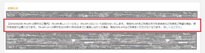 AmazonアソシエイトのPA-API仕様変更(v4→v5)の対応は必要?不要?