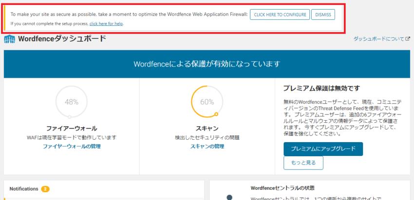 サイトのセキュリティを向上させるプラグイン「Wordfence Security – Firewall & Malware Scan」の画像|Knowledge Base