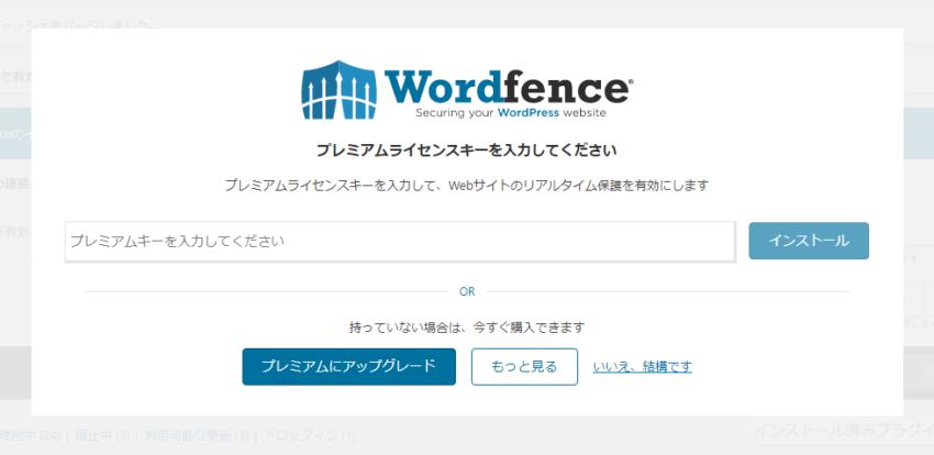 WordPressサイトのセキュリティを向上させるプラグイン「Wordfence Security – Firewall & Malware Scan」