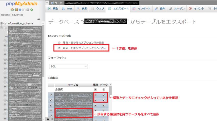 【WordPress】ファイル・フォルダよりも大事なデータベースは手動でバックアップしよう!