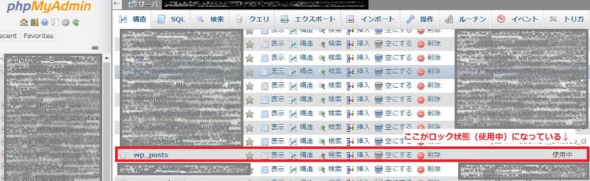 【WordPress】突然管理画面の投稿一覧やメディアの一覧に何も表示されなくなったときの対処(備忘録)
