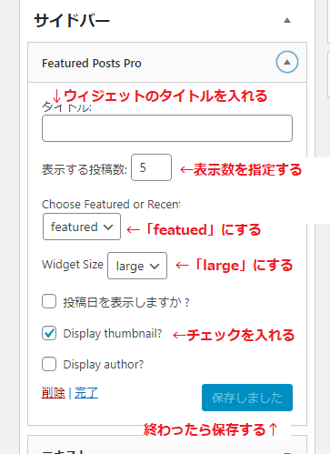WordPressの投稿の中から任意に抽出した記事リストをウィジェットへ表示できるプラグイン「Featured Posts Pro」