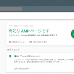 【WordPress】AMP対応を解除する(AMPを無効にする)方法