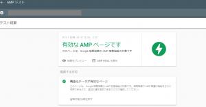 WordPressサイトの個別投稿をAMP対応にする意味や意義、対応させた後どうなるのか?の検証