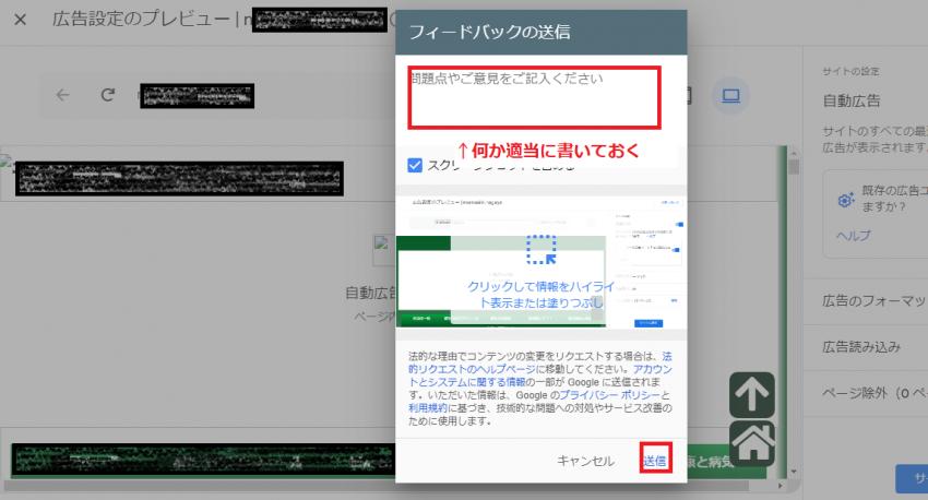 【Adsense】特定の場所に表示される不要な自動広告を非表示にするする方法の画像|Knowledge Base