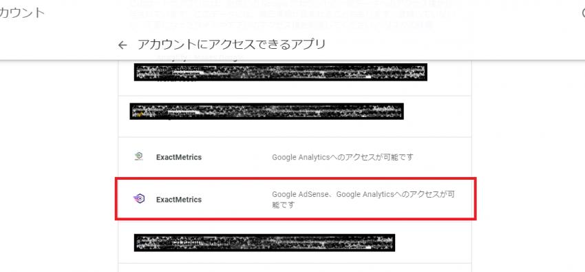 【Google Analytics Dashboard for WP (GADWP)】のバージョン6.0.0の変貌ぶりにびっくり!!旧バージョンに戻す方法