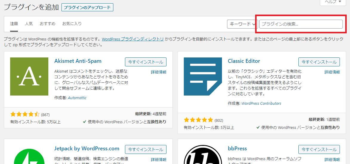 WordPressをインストールしたら必ず設定しておきたい初期設定の手順【超初心者向け】|Knowledge Base