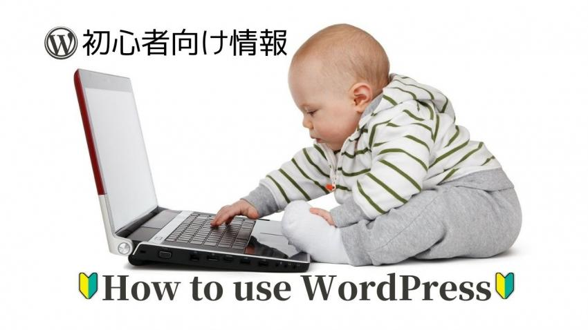 WordPressのインストール直後に設定しておきたい初期設定【超初心者向け】