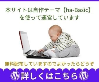 ha-Basic Theme