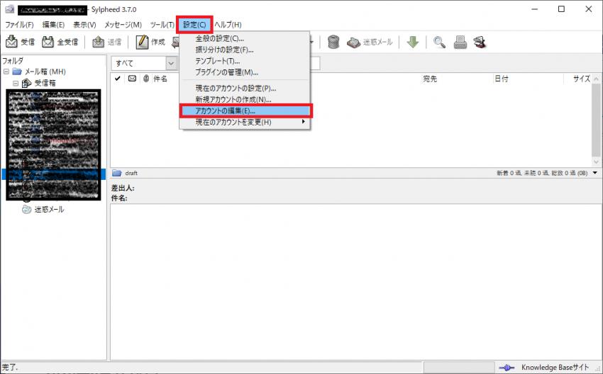 Sylpheed 3.7で突然「SSL証明書を検証できません」というエラーが出始めたの画像|Knowledge Base