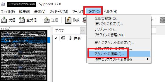 Thunderbirdの初期設定方法とSylpheedからの移行方法の画像| Knowledge Base