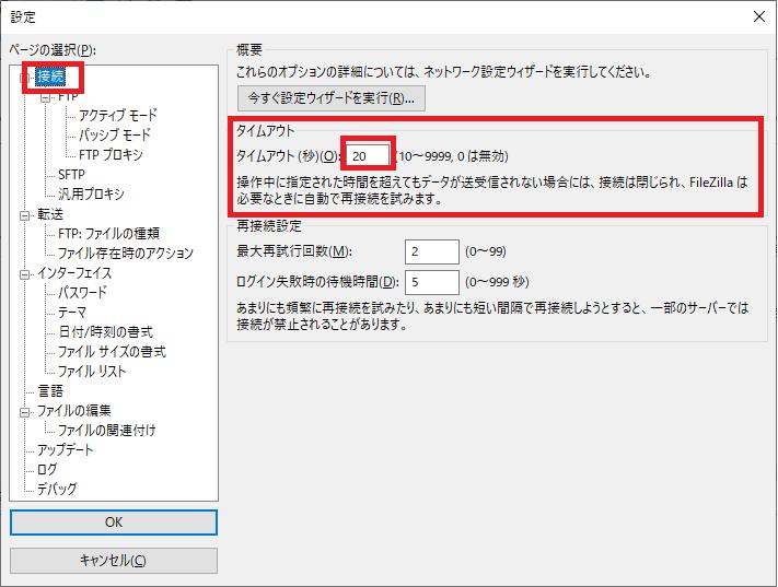 FTPクライアントソフト「Filezilla」を快適に使用するための2つの設定の画像|Knowledge Base