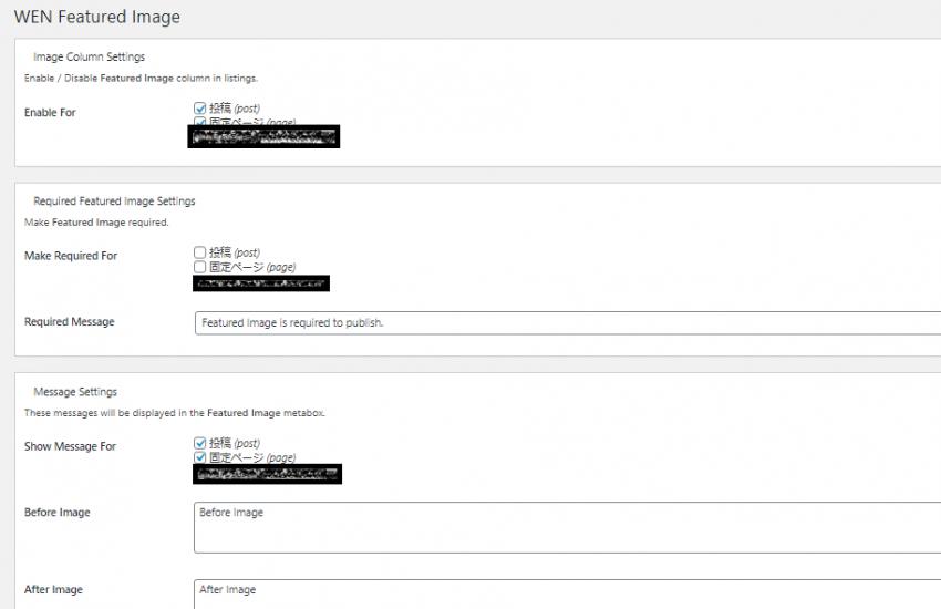 管理画面の一覧上で簡単にアイキャッチ画像の変更ができるプラグイン「WEN Featured Image」の画像|Knowledge Base