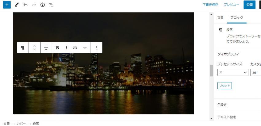 ブロックエディタだと簡単に視差効果を持った画像(Parallax Image)が作れるんですね Knowledge Base