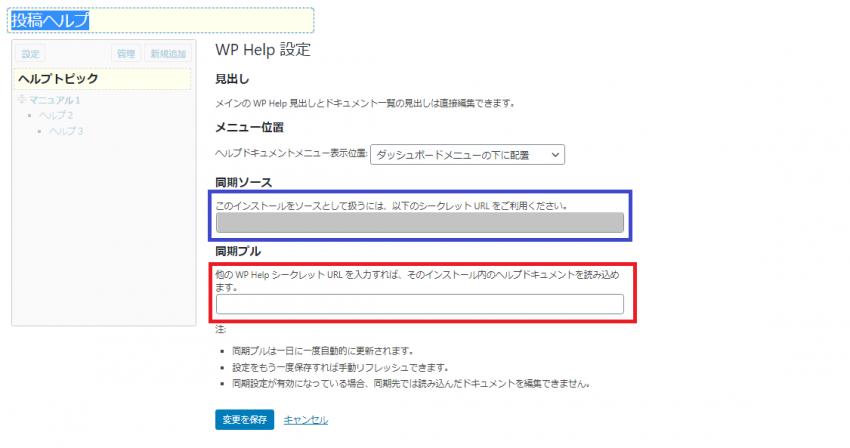 管理画面にサイトの操作マニュアルやヘルプを作成・表示できるプラグイン「WP Help」の画像 Knowledge Base