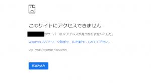 サイトへアクセスしたら「このサイトにアクセスできません」と表示される時の対処例