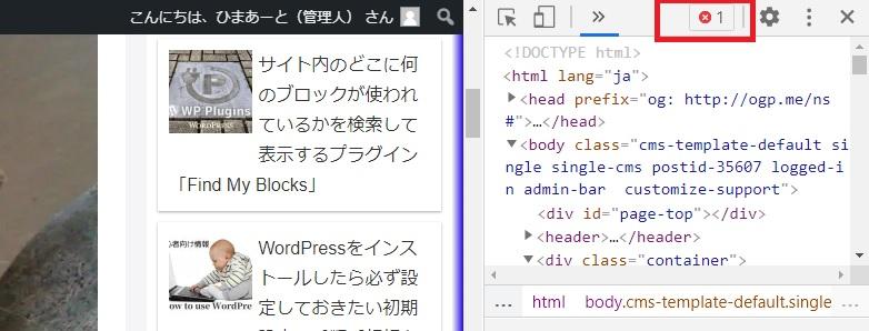【WordPress】サムネイルをクリックすると画像が切り替わるコンテンツを作る方法、動作不具合時の対応の画像|Knowledge Base