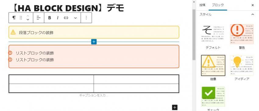 WordPressの標準ブロックにエディタ上で選択した装飾を加えることができるプラグイン「HA BLOCK DESIGN」の画像|Knowledge Base