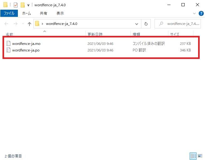 【超図解】WordPress用プラグイン翻訳ファイルの適用方法|Knowledge Base